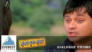 Lagna Mhanaje Kaay? - Dialogue Promo | Mumbai Pune Mumbai - Marathi Movie | Mukta Barve