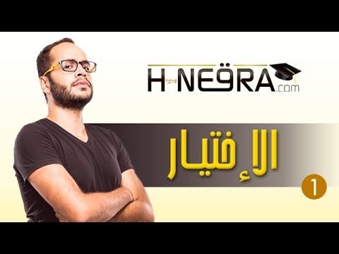 "Abdellah Abujad   H-NE9RA   #Ep1 : ""الإختيار"""