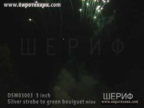 DSM03003 Silver strobe to green bouiguet mine 3 inch www.pyro-ua.com