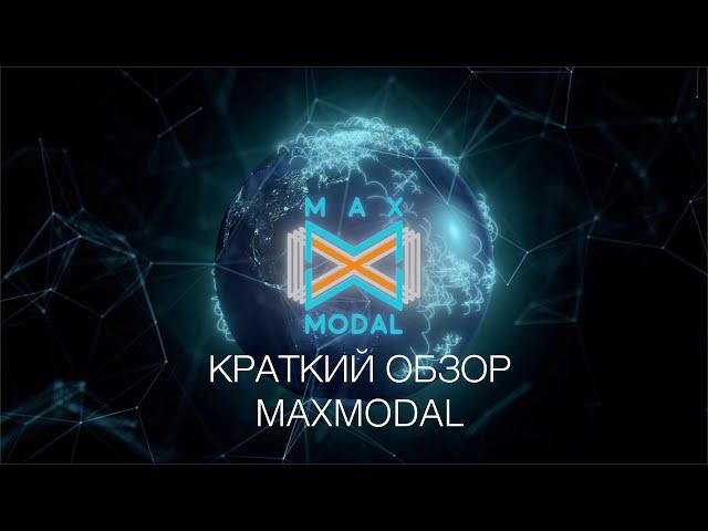 Краткий обзор MAXMODAL