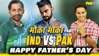 India Vs Pakistan से पहले ,असली मौक़ा मौक़ा । RJ Raunak | Bauaa | Latest 2019