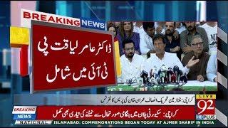 Chairman PTI Imran Khan's Press Conference in Karachi - 19 March 2018 - 92NewsHDPlus