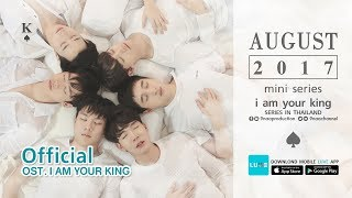 Ost.I AM YOUR KING l เธอคืนมา - Thomas J 【Official OST.MV】