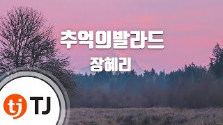 [TJ노래방] 추억의발라드 - 장혜리(Jang, Hye-Lee) / TJ Karaoke