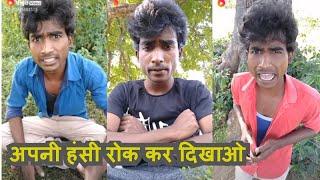 हंसी रोक नहीं पाओगे ये वीडियो देख कर || Prince Kumar Video