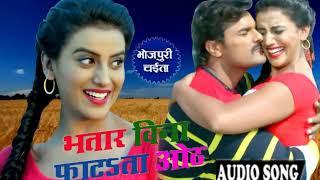 """खेसारी लाल यादव का सुपरहिट भोजपुरि गाना """" भतार बिना फाटता होठ """" ! Bhojpuri chaita songs .."""