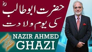 Subh E Noor | Hazrat Abu Talib (RA) - Youm e wiladat | 14 July 2018 | 92 News HD