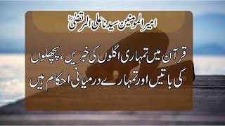 Quote | Hazrat Ali (RA) | 11 June 2018 | 92NewsHD