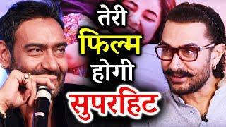 Ajay Devgn PROMOTES Aamir Khan's Secret Superstar - Golmaal Again