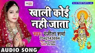 Khali Koe Nahi Jaata ~ Ranjita Sharma Devi Geet ~ Bhojpuri Mata Song 2018 ~ ShaktiSwarupa Ma