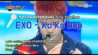 [MCD Sing Together] EXO - Ko Ko Bop Karaoke ver.