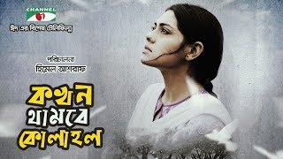Boro Chele | Telefilm | Apurba | Mehazabien | Mizanur Rahman Aryan | Bangla  Natok 2017 width=