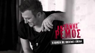 ANTONIS REMOS - I KARDIA ME PIGENI EMENA | OFFICIAL Audio Release HD [NEW] (+LYRICS)