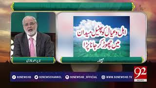 Subh e Noor | Hazrat Ismail A.S ki Hayat o Talimat | Nazir Ahmed Ghazi |16 May 2018 | 92NewsHD