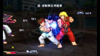 Project X Zone: Ryu and Ken's Special Attack