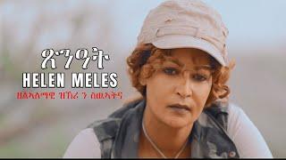 Helen Meles - Tsinat   ጽንዓት - New Eritrean Music 2021 - ( Official Music Video )