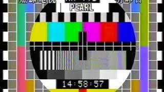 TVB Pearl Test Card/Start of Transmission (1989)