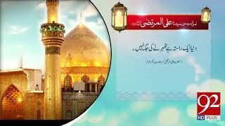 Quote: Hazrat Ali (RA) - 1 February 2018 - 92NewsHDPlus