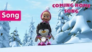 Masha and the Bear - 😍  Coming Home Song 🎵 (All in The Family)