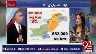 Discriminatory treatment with FATA region 2-03-2017 - 92NewsHDPlus