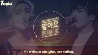 [LYRIC VIDEO] Rap Monster & Jungkook - I know [РУС.САБ]