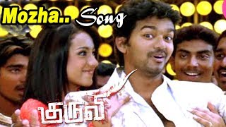 Kuruvi | Tamil Movie Video songs | Mozha Mozhannu Video song | Vijay & Trisha best dance | Trisha