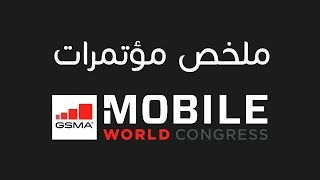 ملخص مؤتمرات الملتقى العالمي للموبايل MWC 2017