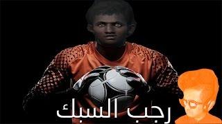 الحارس رجب   #FIFA15
