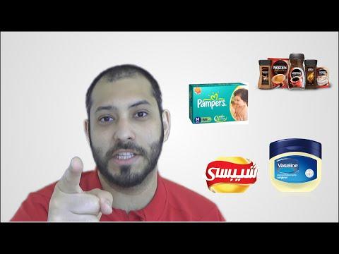 أسماء ماركات تجارية دخلت اللهجة العامية المصرية   مصريات ح1
