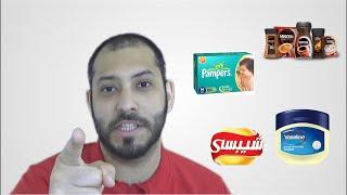 أسماء ماركات تجارية دخلت اللهجة العامية المصرية | مصريات ح1