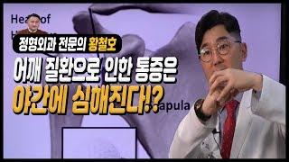 """어깨 통증의 주요 원인 """"회전근개 파열"""" 다시보기"""