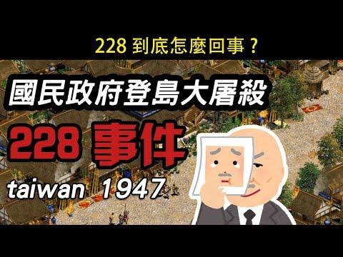 六上2-1    228到底怎麼回事? 國民政府登島大屠殺 - YouTube