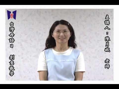 創意台灣母語日教學影片第一集 - YouTube