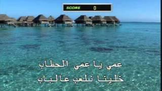 Arabic Karaoke Fairouz   Tic Tic Tic Yam Slayman