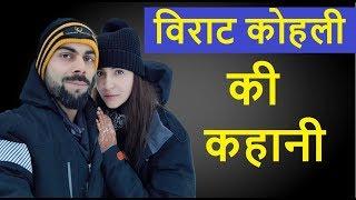 sucess stry of virat  (in hindi)/ motivational story/ inspirational story.in hindi.