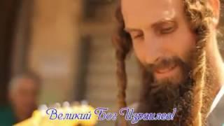 El poderoso de Israel(cantado por judios)