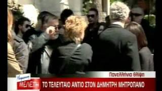 controltv- Όλα όσα έγιναν στην κηδεία Μητροπάνου
