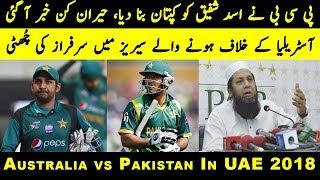 Pakistan Team New Captain After Asia Cup 2018 | Bad News For Asia cup 2018  | Australia vs Pakistan