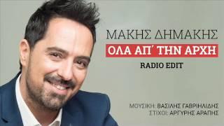 ΜΑΚΗΣ ΔΗΜΑΚΗΣ-ΟΛΑ ΑΠ΄ΤΗΝ ΑΡΧΗ-2017