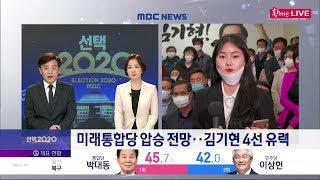[선택2020] 총선 개표방송 2부 다시보기