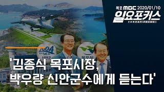 2021년01월10일 일요포커스 - 김종식 목포시장, 박우량 신안군수에게 듣는다 다시보기
