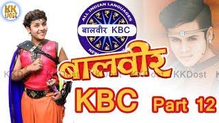 Baal Veer- बालवीर -KBC Part 12 in Hindi-2018 Episode BAAL VEER KKDost