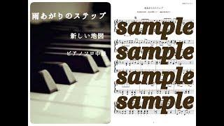 新しい地図/雨あがりのステップ  Piano DEMO