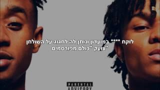 מתורגם Rae Sremmurd - Black Beatles ft. Gucci Mane