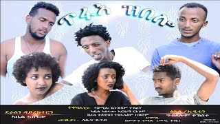 New Eritrean Comedy 2019 Tfae zbelo (ጥፋእ ዝበሎ) By Abiel Asefaw