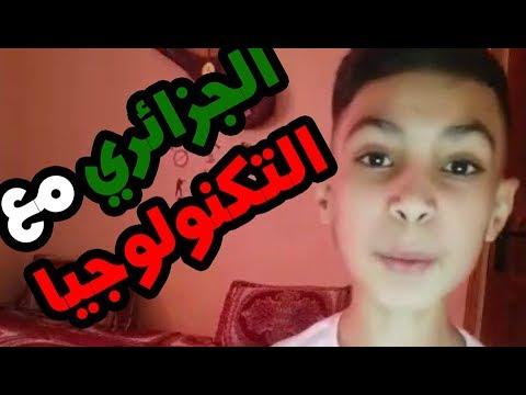 التكنولوجيا في الجزائر La Technologie en Algérie by Dz Boy