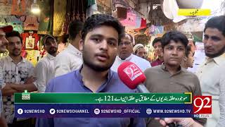 Intikhab Ahtisab   Problems of NA-121 Sheikhupura   2 July 2018   92NewsHD
