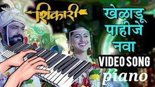 खेळाडू पाहिजे नवा | mala Kheladu Pahije Nava piano tutorial step by step width=