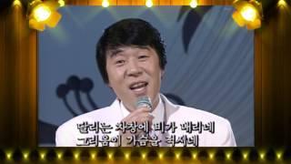 송대관 - 차표 한 장
