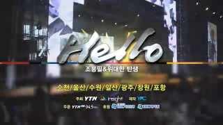 """2013 조용필&위대한탄생 투어콘서트 """"HELLO"""" - 하반기 스팟 영상"""